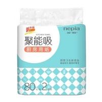 妮飘/Nepia 厨房万用纸巾 2卷装 厨房用纸卷纸吸水纸吸油纸