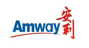 安利(Amway)