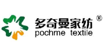 多奇曼(pochme textile)